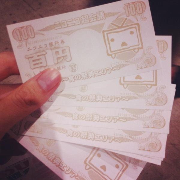ニコニコ銀行券