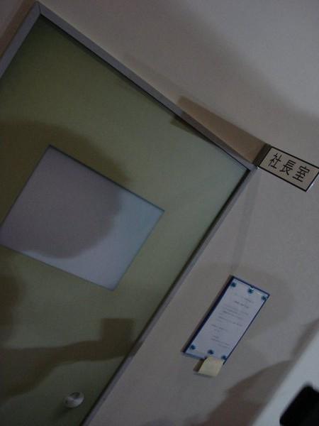 社長室ドア