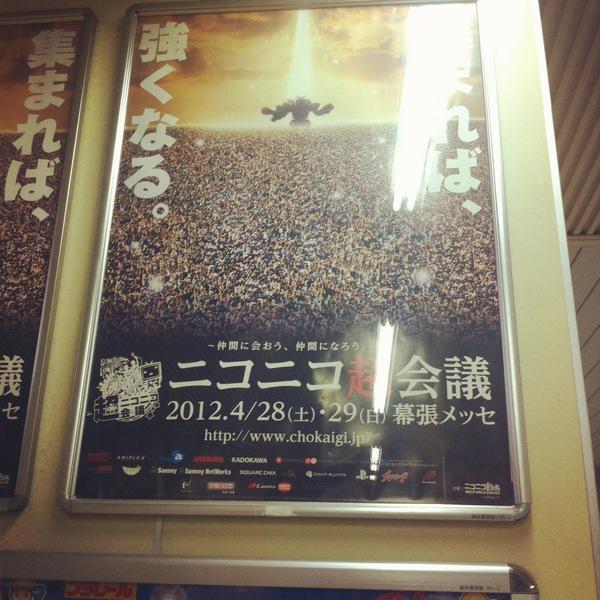 ニコニコ超会議駅のポスター