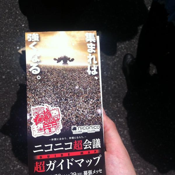 ニコニコ超会議 超ガイドマップ