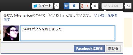 facebookいいねボタンを押してメッセージを追加