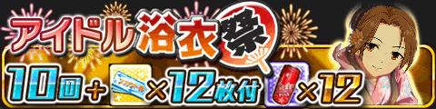 アイドル浴衣祭 川島さんコラバナー