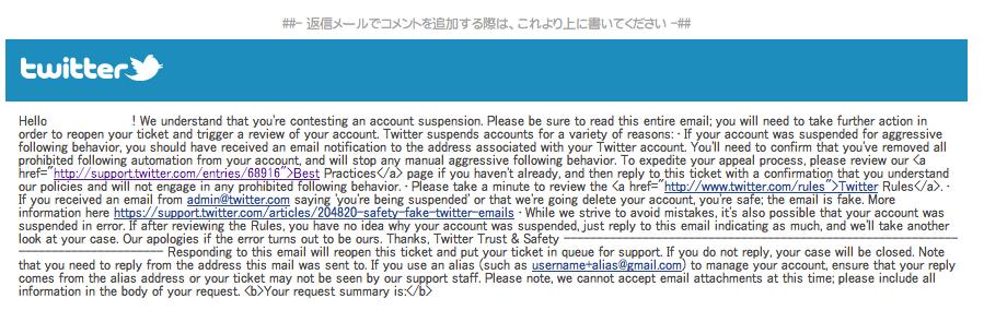 twitter supportからのメールメッセージ