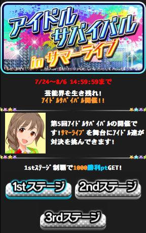 アイドルサバイバル in サマーライブ トップ