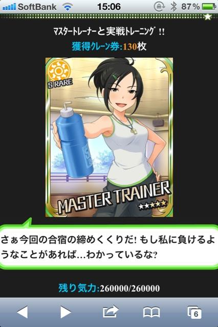 マスタートレーナーと実戦トレーニング