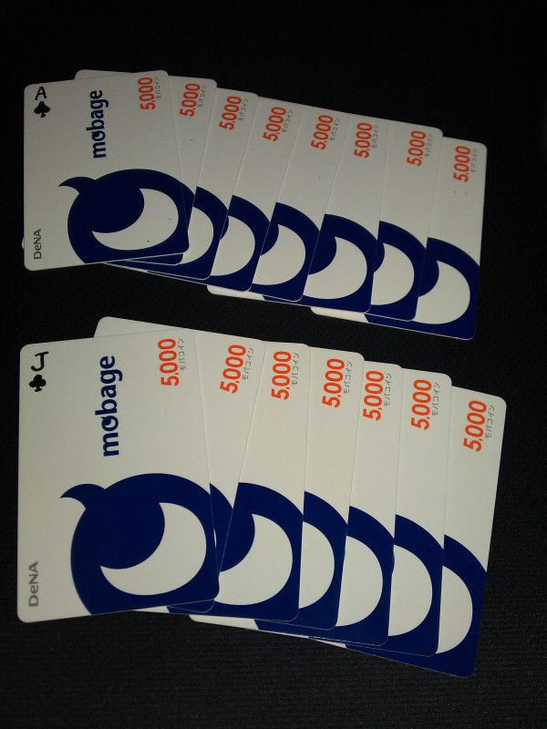 mobage プリペイドカード