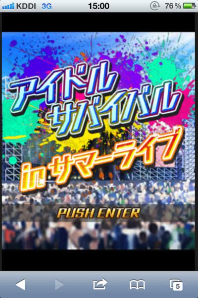 アイドルサバイバル in サマーライブ