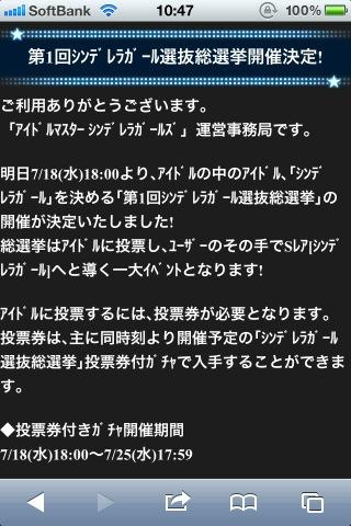 第1回シンデレラガール選抜総選挙開催決定!アイドルマスターシンデレラガールズ