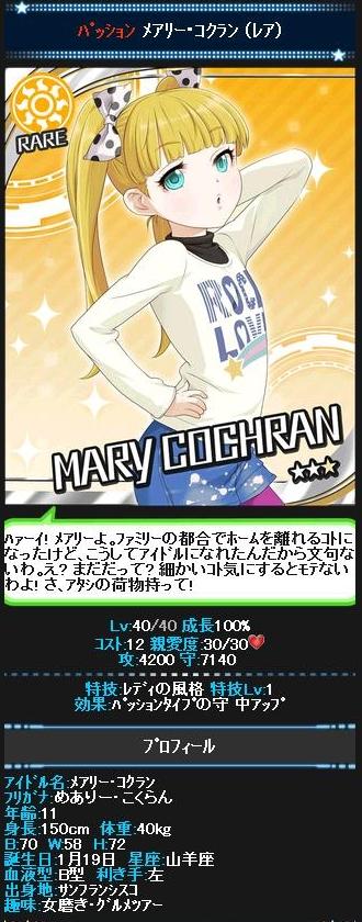 メアリー・コクラン レア プロフィール画面