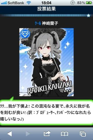 神崎蘭子シンデラガール選抜総選挙セリフ