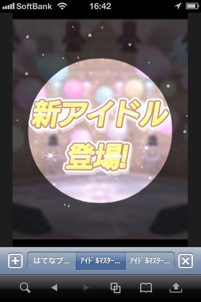 上条ちゃんフラッシュ、新アイドル登場!