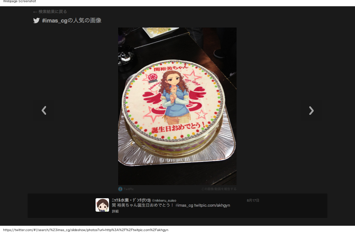 関裕実ちゃんの誕生日ケーキ