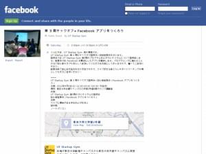 3 期キックオフ+ Facebook アプリをつくろう