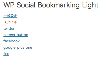 WP Social Bookmarking Light管理画面