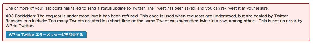 WpToTwitter-403-Forbidden
