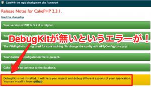 CakePHP-DebugKit-error