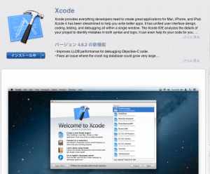 Update Xcode from AppStore